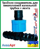 Тройник соединитель для многолетней капельной трубки + лента 16x17x16