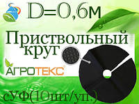 Приствольный круг d=0,6м сУФ(10шт/уп.)