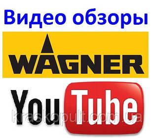 Видео обзоры WAGNER в YouTube