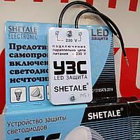 Устройство Защиты Светодиодов УЗС Shetale, фото 1