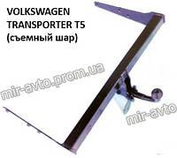 Фаркоп VW  T-5, Multivan после 2003г (съемный шар)