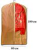 Чехол\кофр для одежды  60*100 см (бежевый), фото 2