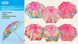 Зонтик детский SOFIA и FROZEN