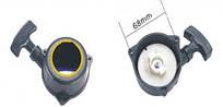 Стартер для бензокос (мотокос), мотопомпы Q-02