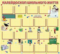 Шкільний стенд_CSh-024