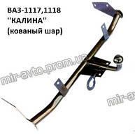 Фаркоп ВАЗ-1118 (1117) КАЛИНА  с кованым шаром