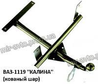 Фаркоп ВАЗ-1119 КАЛИНА  с кованым шаром