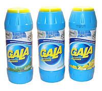 Чист порошок GALA, 500 г (ас)