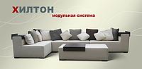 Угловой диван Хилтон модульный, по секционный подбор