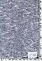 Трикотаж (вязаный,березка,серо-синий)3050