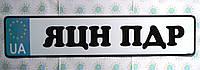 Наклейка на номер автомобиля сувенирная ЯЦН ПДР