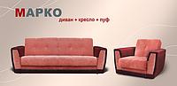 Гарнитур Марко, диван, кресло, пуф, Адель
