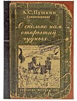 """Записная книжка """"О сколько нам открытий чудных"""""""