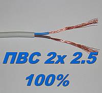 Медный гибкий провод ПВС 2х 2.5 полноценный.
