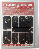 Слайдер дизайн для ногтей  Black Cats N 596