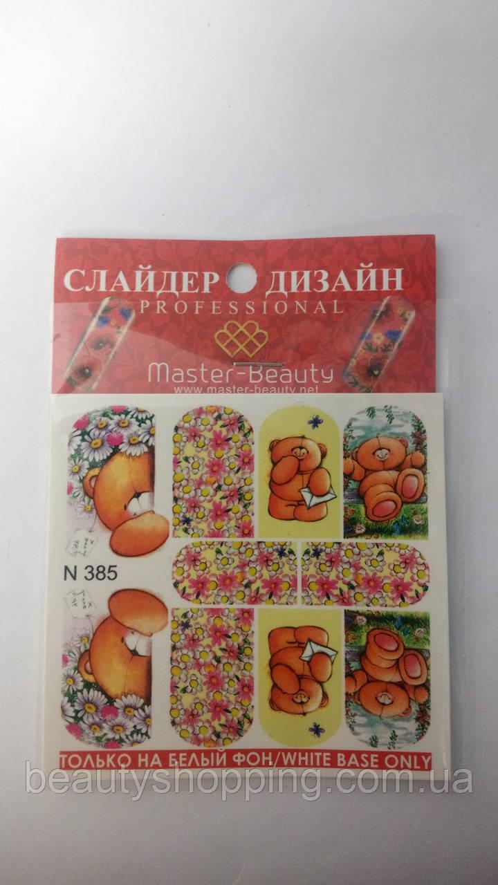 Слайдер дизайн для ногтей  Мишки N 385