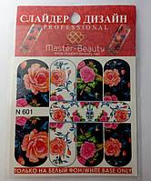 Слайдер дизайн для ногтей  Цветы N 601