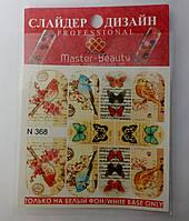 Слайдер дизайн для ногтей N 368