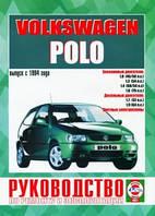 Volkswagen Polo с 1994 Руководство по обслуживанию и ремонту автомобиля