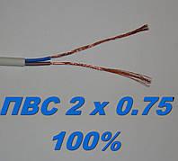 Медный провод ПВС 2х 0.75 полноценный 100%.