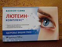 Лютеин комплекс - оптимизирует работу зрительного аппарата при нагрузках и возрастных изменениях, 30 табл.