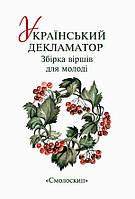 Український декламатор. Збірка віршів для молоді