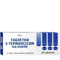 Таблетки от кашля с термопсисом №20
