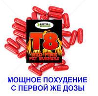 T8 RED FIRE - Мощный Жиросжигатель для быстрого похудения на 15 кг.