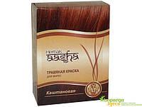 Травяная краска Ааша Хербалс Каштановая, AASHA Herbals. Бережно, но эффективно окрашивает волосы