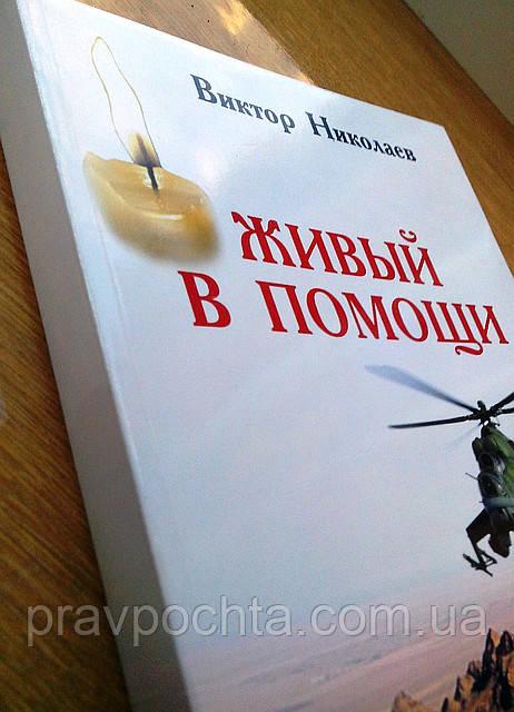 Живый В Помощи Виктор Николаев