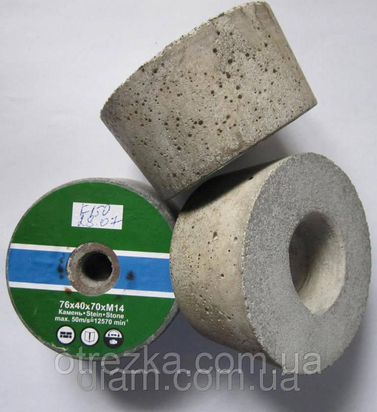 Фреза абразивная торцевая, чашка для гранита, бетона, камня (зерна 24, 36, 60, 120 C)76x40x70xМ14 ФАТ-С - Абразивы плюс в Харькове