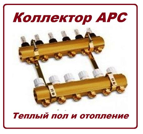Коллектор на 11 контуров APC с расходомерами, вентилями и креплениями, фото 2
