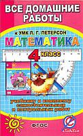 Все домашние работы к УМК Петерсон Л.Г. Математика 4 класс