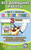 Все домашние работы к УМК Петерсон Л.Г. Математика 3 класс