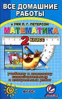 Все домашние работы к УМК Петерсон Л.Г. Математика 2 класс