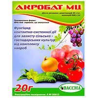 Фунгицид Акробат МЦ 20 гр. BASF