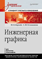 Инженерная графика: Учебник для вузов. Стандарт третьего поколения. Королёв Ю. И. Устюжанина С. Ю.