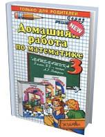 Домашняя работа по математике. Петерсон Л.Г. Математика 3 класс