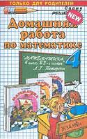 Домашняя работа по математике. Петерсон Л.Г. Математика 4 класс
