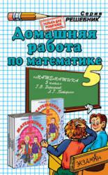 Домашняя работа по математике. Петерсон Л.Г. Математика 5 класс