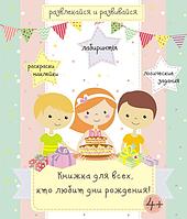 Книжка для всех, кто любит дни рождения (С наклейками)
