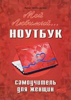 Мой любимый ноутбук. Самоучитель для женщин.  Трубникова А.