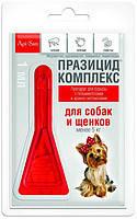 Празицид комплекс для собак до 5 кг 1*1