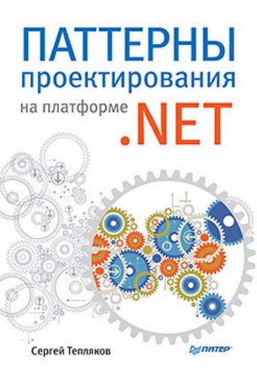 Патерни проектування на платформі .NET. Тепляков С. В.