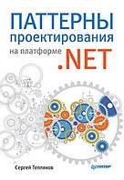 Паттерны проектирования на платформе .NET. Тепляков С.В.