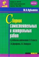 Сборник самостоятельных и контрольных работ к учебникам математики 5-6 класса Л.Г.Петерсон