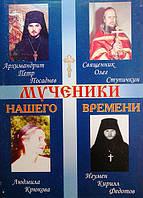 """""""МУЧЕНИКИ НАШЕГО ВРЕМЕНИ."""" Священник Виктор Кузнецов"""