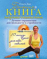 Большая книга лифтинг-гимнастики. Лучшие упражнения для молодости и стройности (+DVD с видеокурсом).