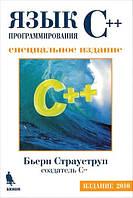 Язык программирования C++. Специальное издание. Страуструп Б.