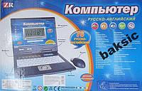 Русско-английский ноутбук Компьюша ZR 66553 Abcer